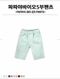 WHITESKETCHBOOK - BRAND - Korean Children Fashion - #Kfashion4kids - Papaya Bio 2/3 Pants