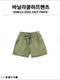WHITESKETCHBOOK - BRAND - Korean Children Fashion - #Kfashion4kids - Vanilla Cool Half Pants
