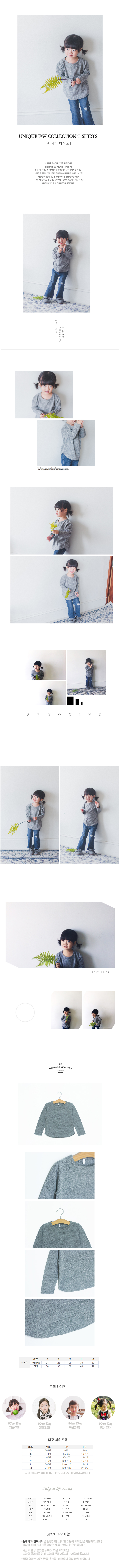 WANDOOKONG - Korean Children Fashion - #Kfashion4kids - Basic T