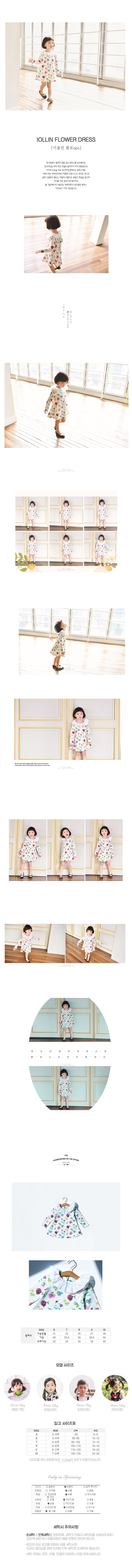 WANDOOKONG - Korean Children Fashion - #Kfashion4kids - Iollin Flower Dress