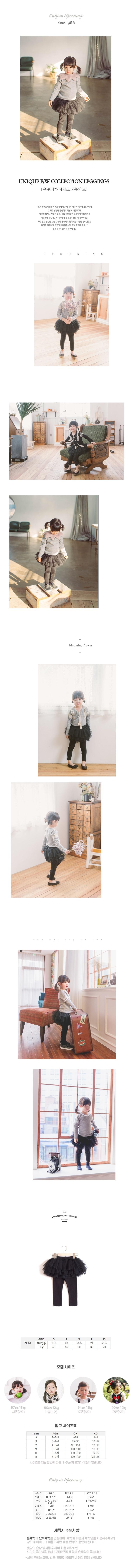 WANDOOKONG - Korean Children Fashion - #Kfashion4kids - Brushed Scott Skirt Leggings