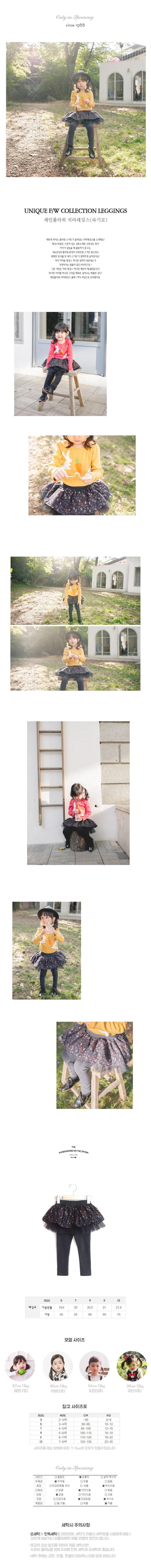 WANDOOKONG - Korean Children Fashion - #Kfashion4kids - Jane Flower Skirt Leggings