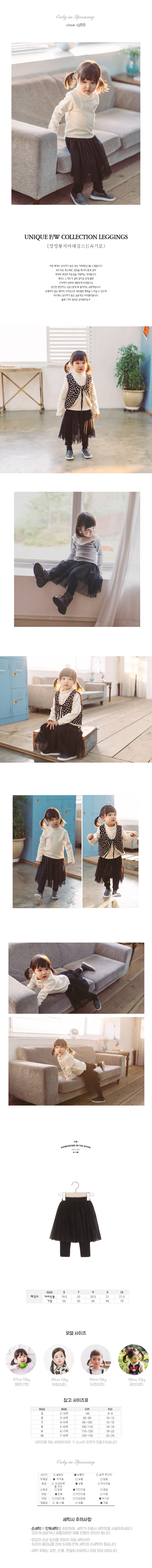 WANDOOKONG - Korean Children Fashion - #Kfashion4kids - Soc Brushed Cancan Long Skirt Leggings