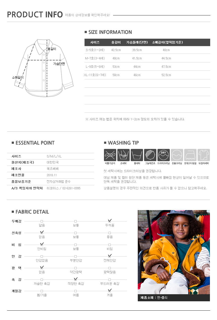 HETZEBEBE - Korean Children Fashion - #Kfashion4kids - Fur Wappen String Jacket - 3