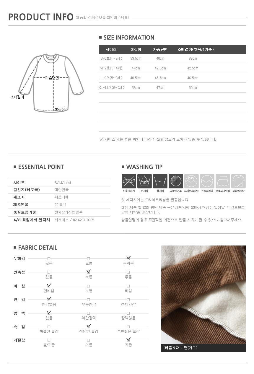 HETZEBEBE - Korean Children Fashion - #Kfashion4kids - Nap Start MTM - 2