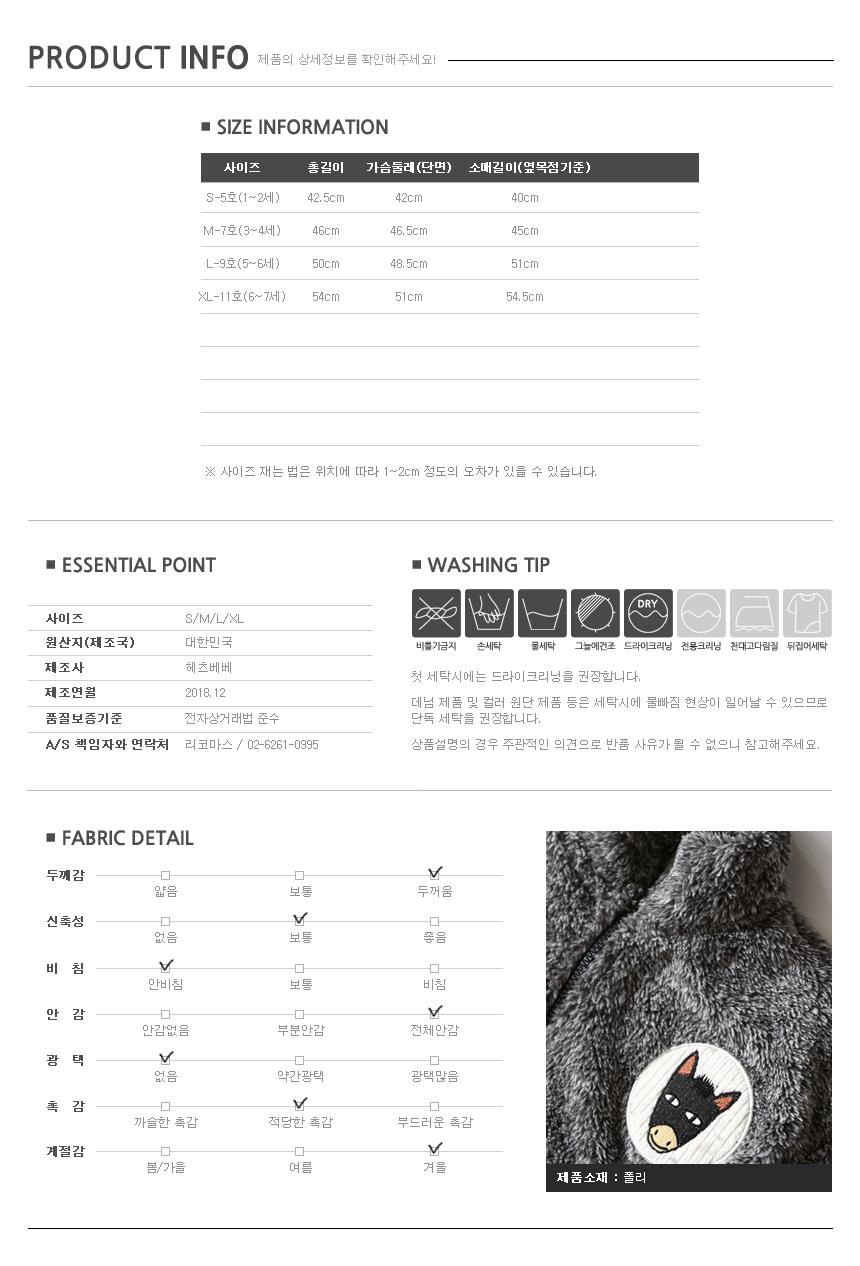 HETZEBEBE - Korean Children Fashion - #Kfashion4kids - Cozy Wappen Zip-up Outer - 2