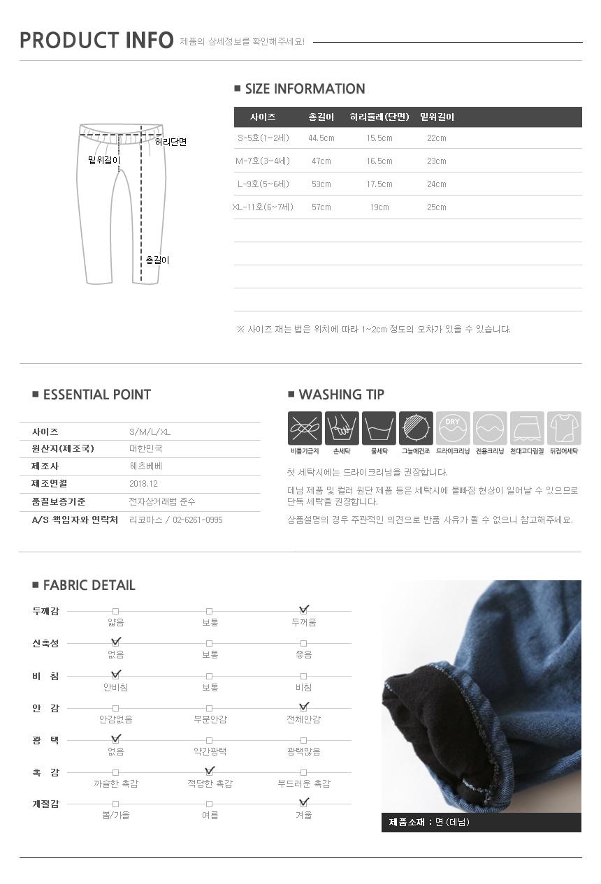 HETZEBEBE - Korean Children Fashion - #Kfashion4kids - Denim Bonding Baggy Pants - 2