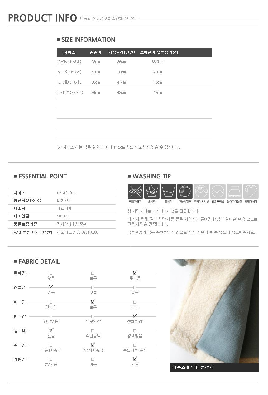 HETZEBEBE - Korean Children Fashion - #Kfashion4kids - Bear Embossing Coat  - 2