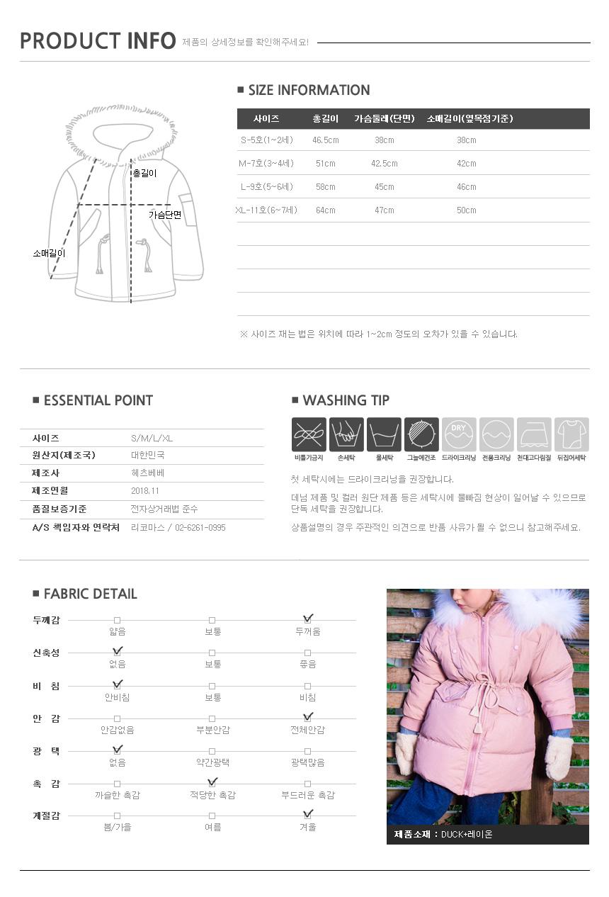 HETZEBEBE - Korean Children Fashion - #Kfashion4kids - Raccoon Duck Padding Jumper - 4
