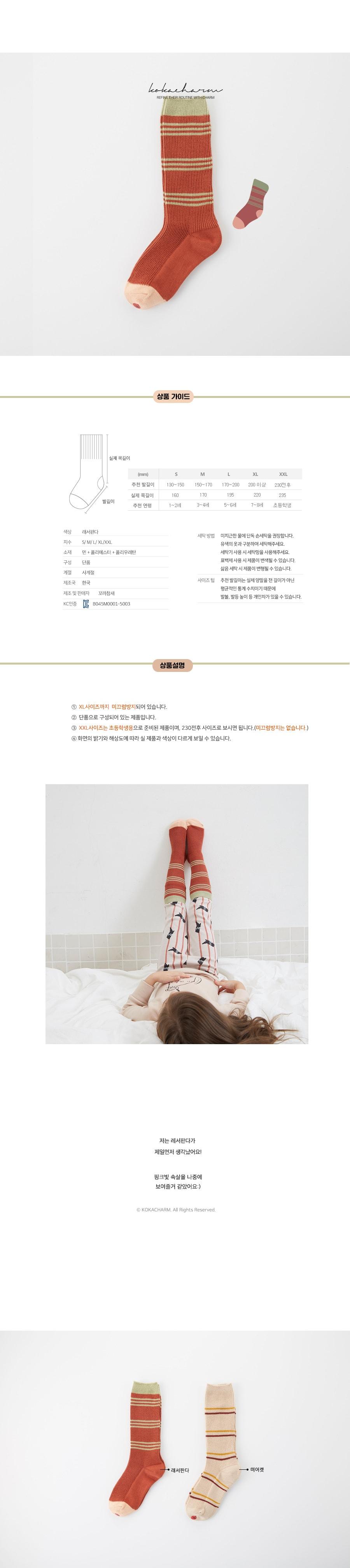 KOKACHARM - Korean Children Fashion - #Kfashion4kids - Red Panda Socks