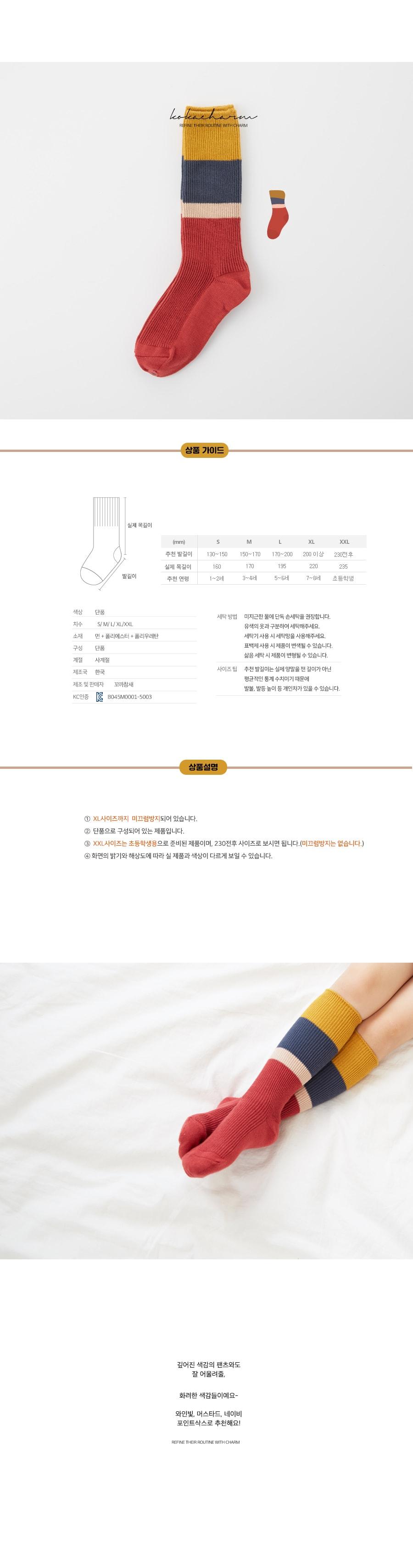 KOKACHARM - Korean Children Fashion - #Kfashion4kids - Maple Socks