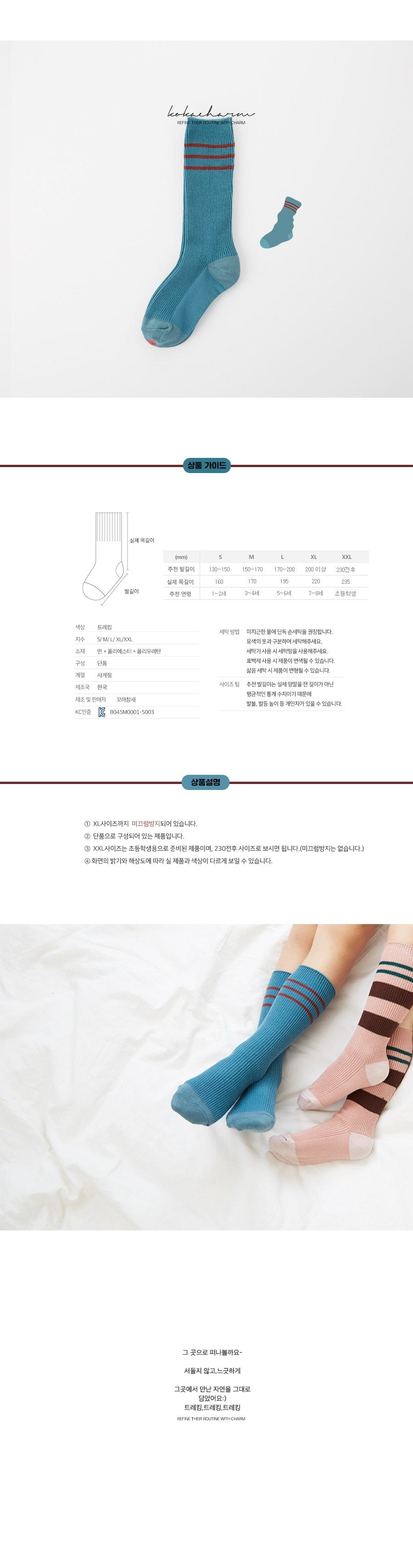 KOKACHARM - Korean Children Fashion - #Kfashion4kids - Tracking Socks