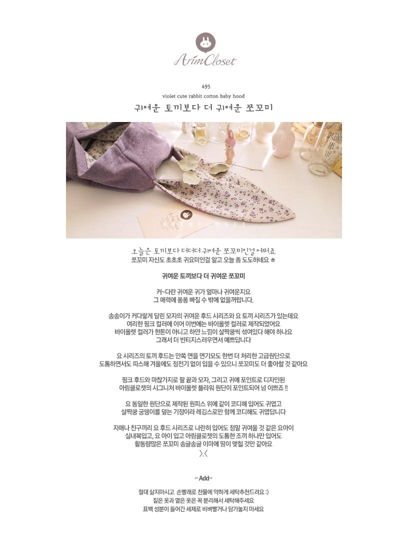 ARIM CLOSET - Korean Children Fashion - #Kfashion4kids - Violet Cute Rabbit Cotton Hood