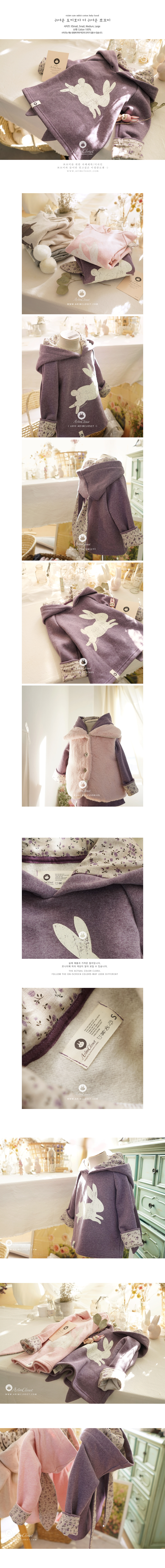 ARIM CLOSET - Korean Children Fashion - #Kfashion4kids - Violet Cute Rabbit Cotton Hood - 2