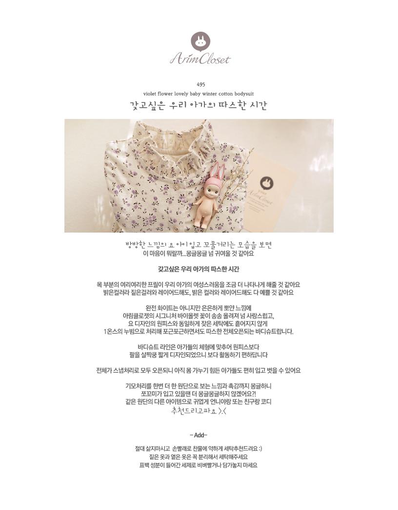 ARIM CLOSET - Korean Children Fashion - #Kfashion4kids - Violet Flower Printed Cotton Bodysuit