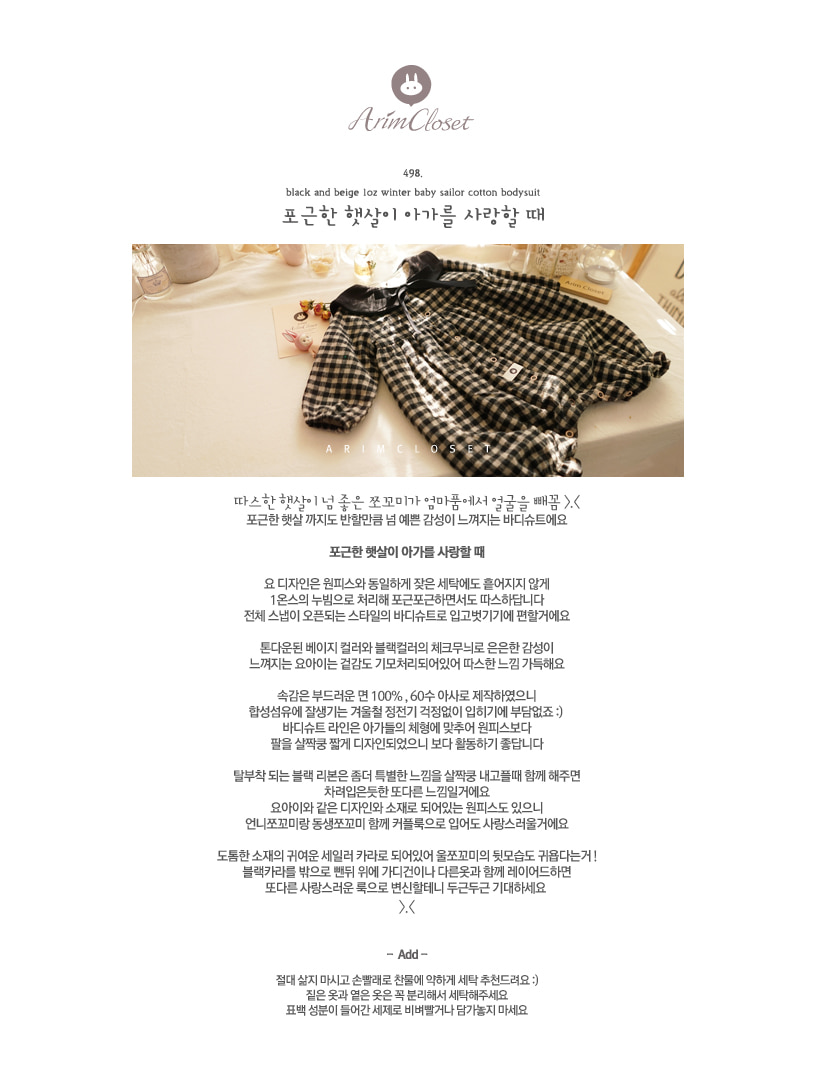 ARIM CLOSET - Korean Children Fashion - #Kfashion4kids - Sailor Cotton Bodysuit