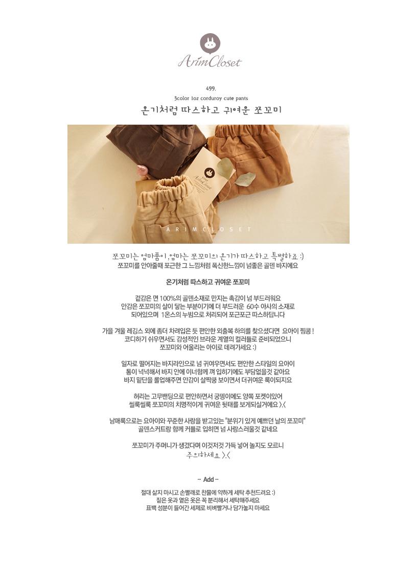 ARIM CLOSET - Korean Children Fashion - #Kfashion4kids - Three Color Corduroy Pants