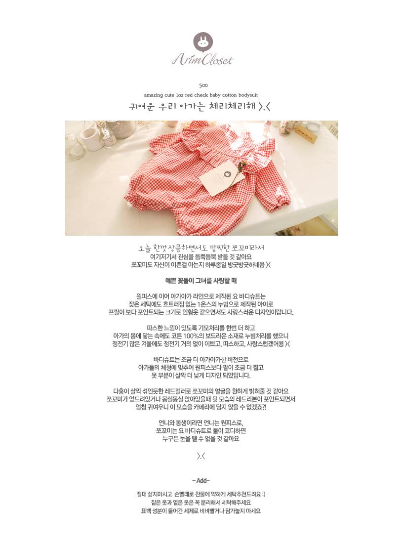 ARIM CLOSET - Korean Children Fashion - #Kfashion4kids - Amazing Cute Bodysuit