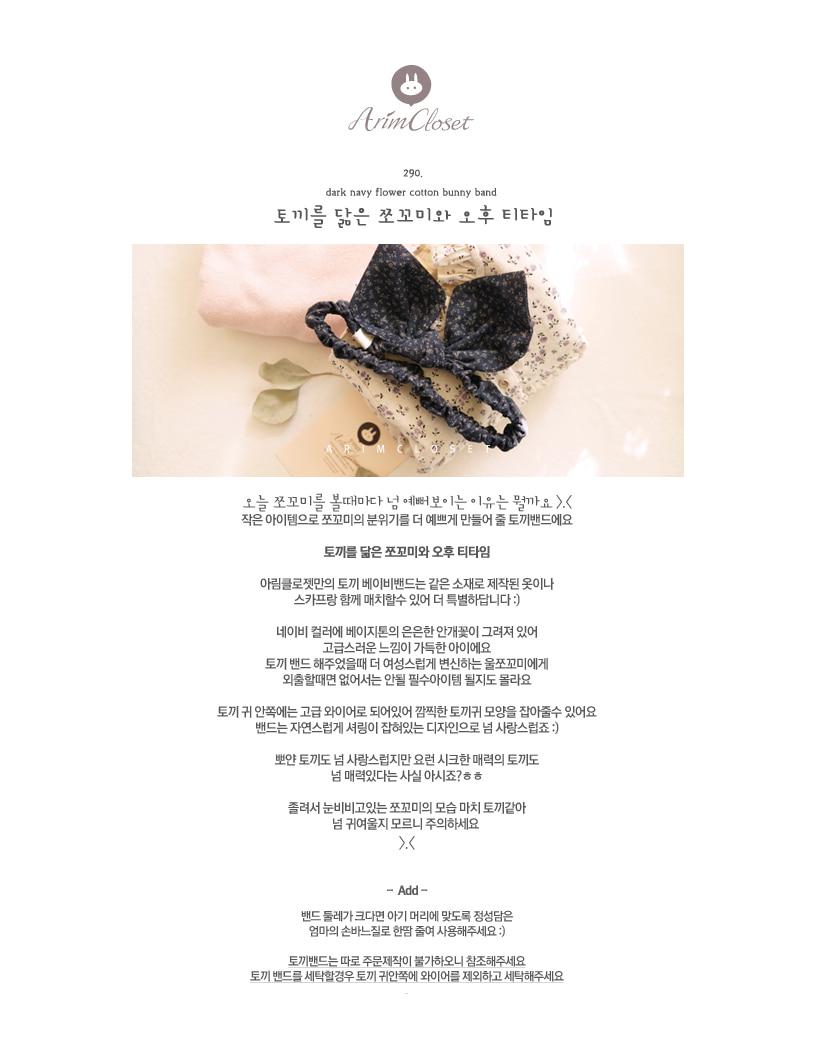 ARIM CLOSET - Korean Children Fashion - #Kfashion4kids - Flower Cotton Bunny Hairband