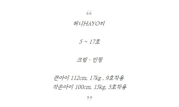 HONEYBEE - Korean Children Fashion - #Kfashion4kids - HAYO Tee