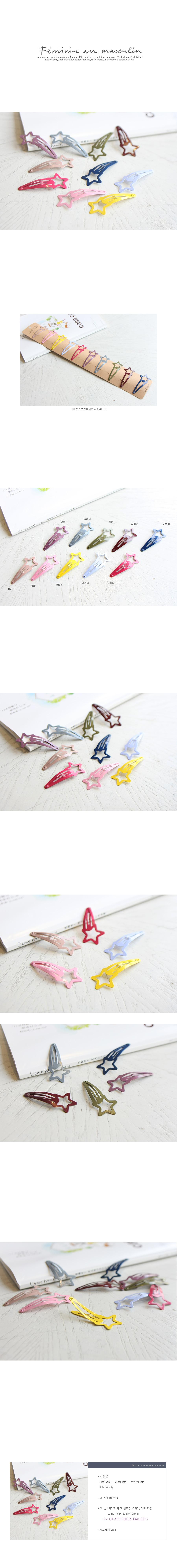 JIREH BOW - Korean Children Fashion - #Kfashion4kids - Pentagram Hairpin [set of 10]