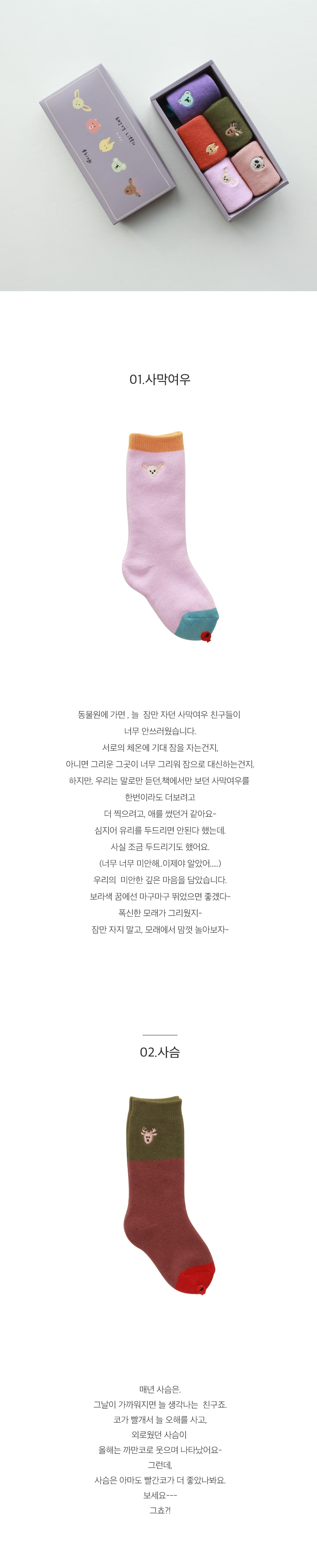 KOKACHARM - Korean Children Fashion - #Kfashion4kids - My Tiny Heros Socks [Set of 5] - 2