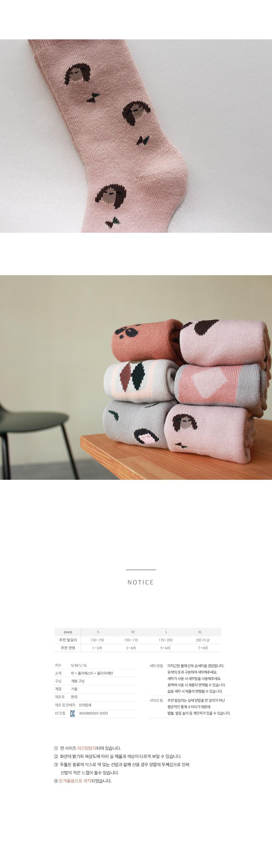KOKACHARM - Korean Children Fashion - #Kfashion4kids - Hanna Collection Socks - 4