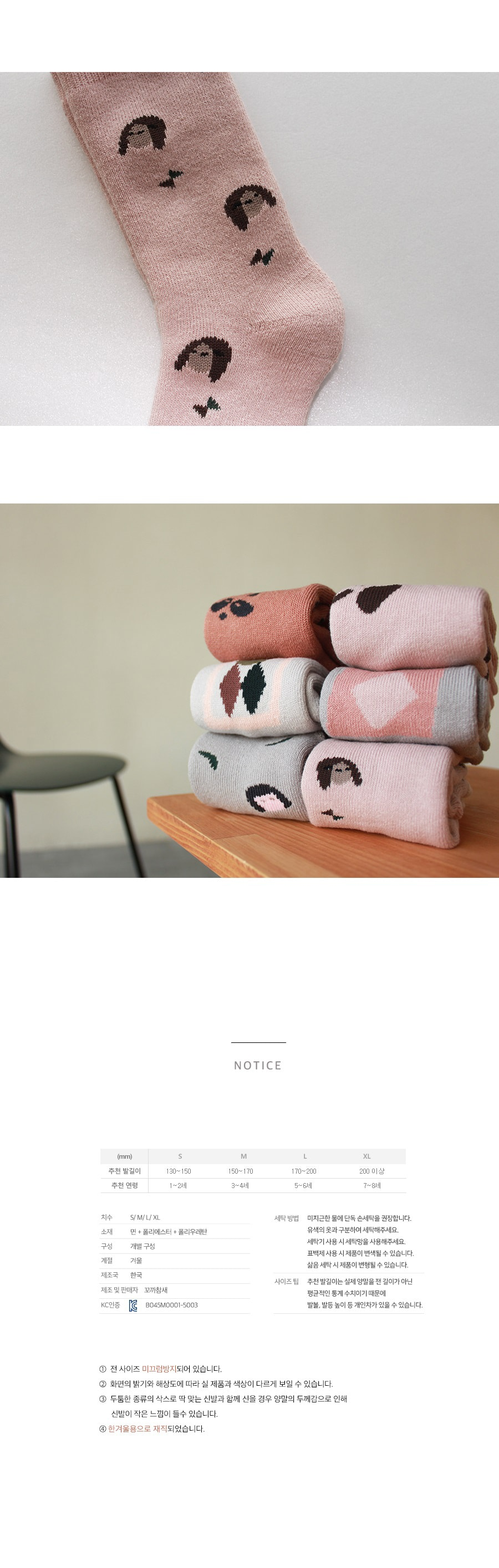 KOKACHARM - Korean Children Fashion - #Kfashion4kids - Hanna Collection Socks - 5