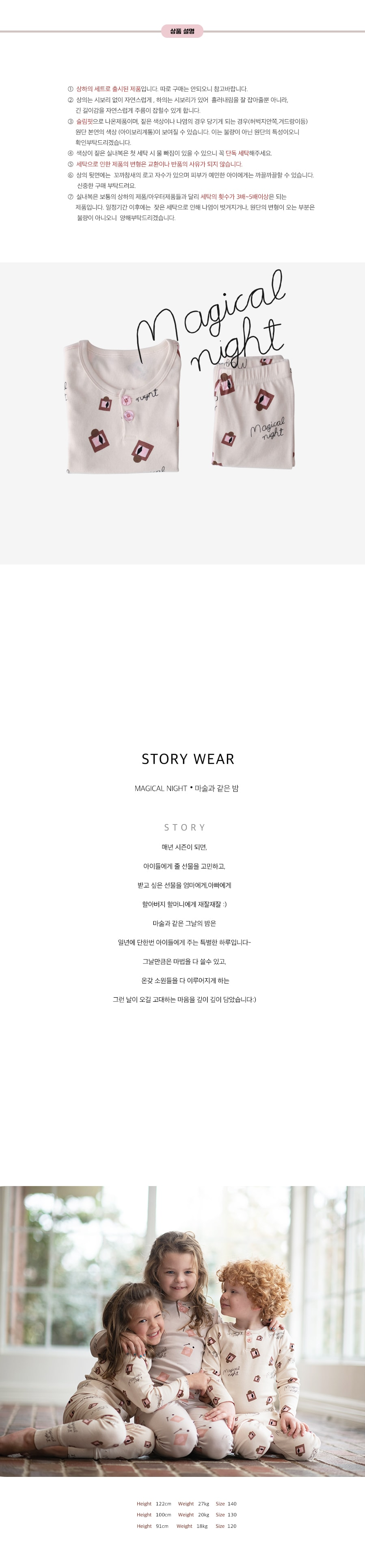 KOKACHARM - Korean Children Fashion - #Kfashion4kids - Magical Night Easywear - 2