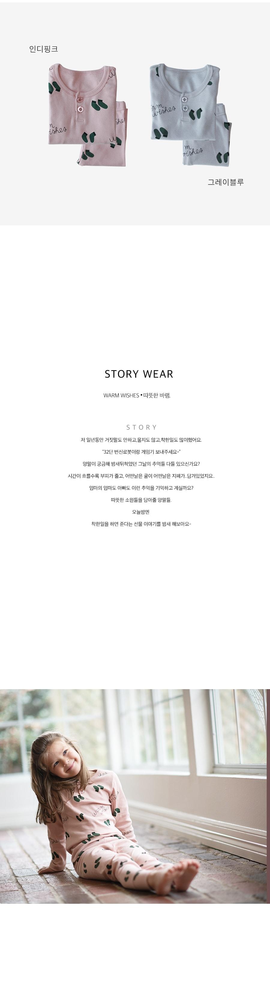 KOKACHARM - Korean Children Fashion - #Kfashion4kids - Warm Wishes Easywear - 2