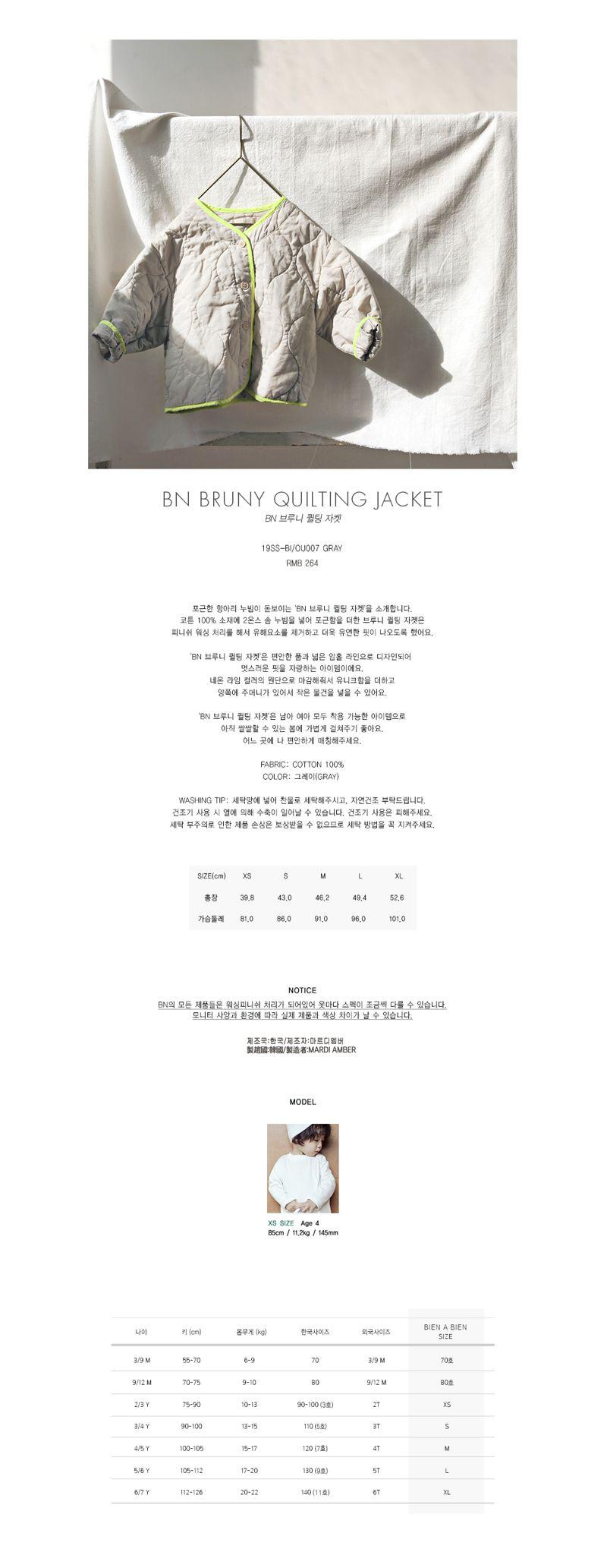 BIEN A BIEN - Korean Children Fashion - #Kfashion4kids - Bruny Quilting Jacket