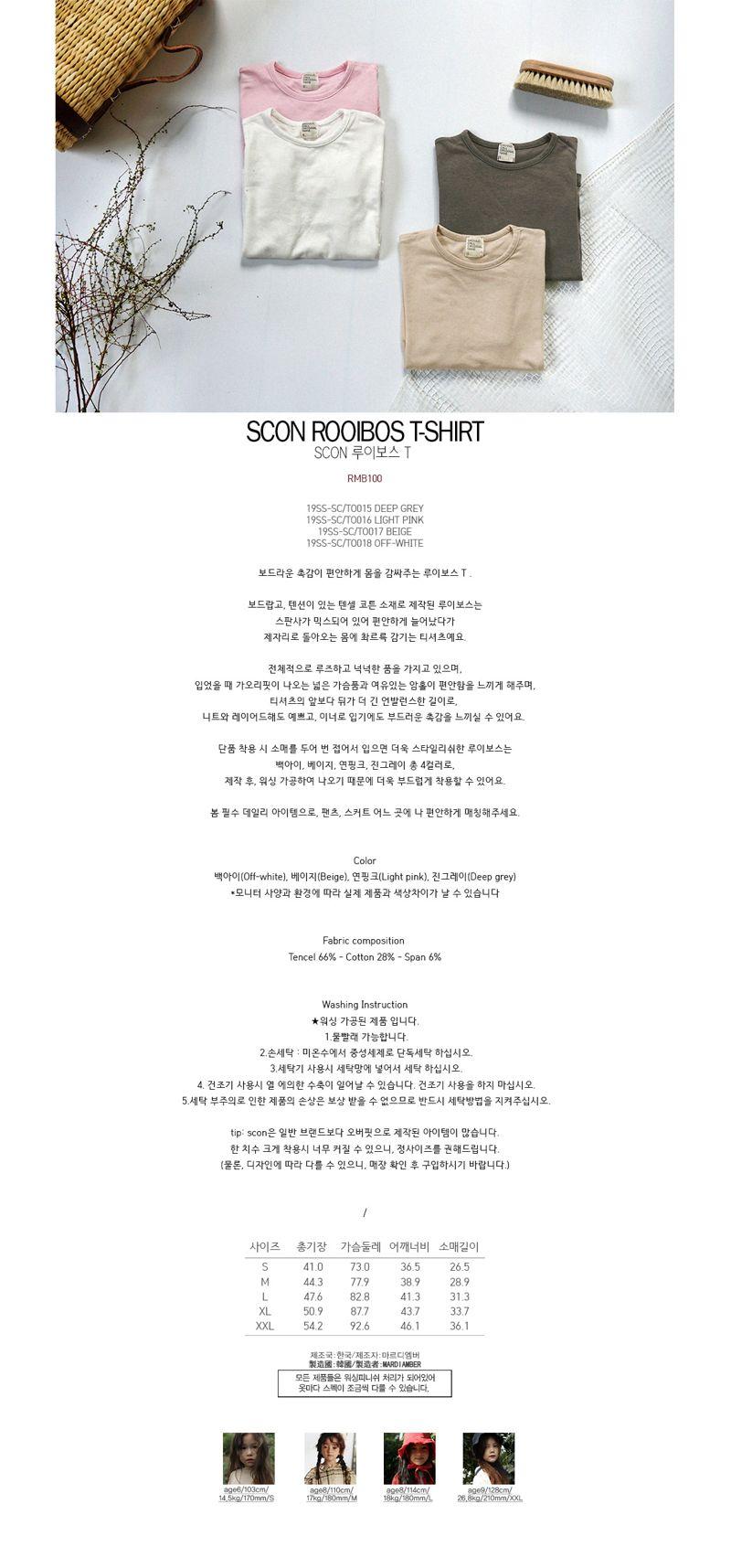 SCON - Korean Children Fashion - #Kfashion4kids - Rooibos T-Shirt