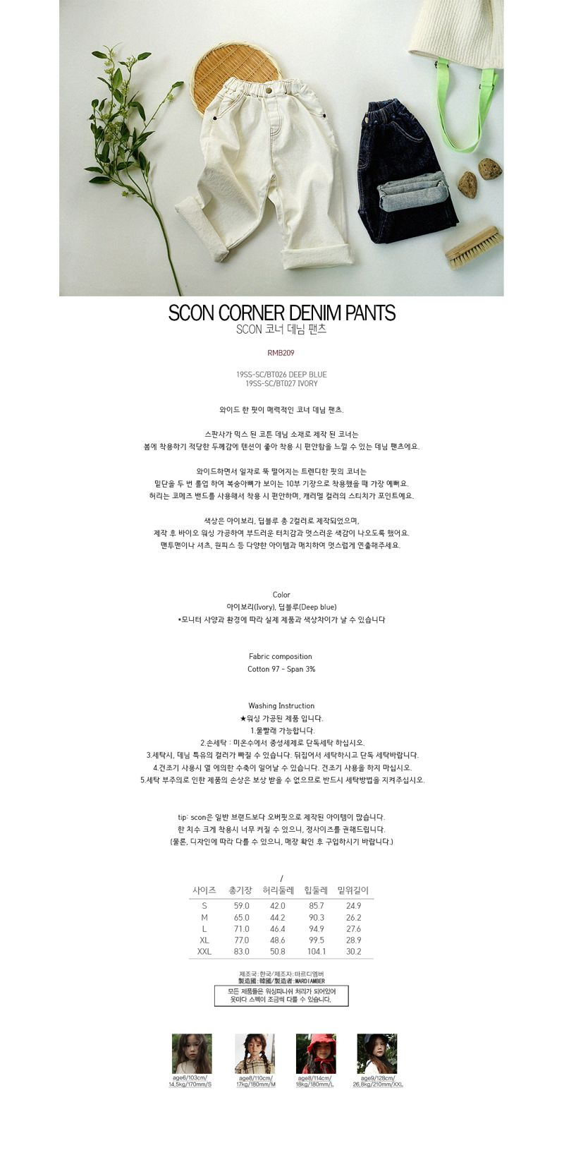SCON - Korean Children Fashion - #Kfashion4kids - Corner Denim Pants