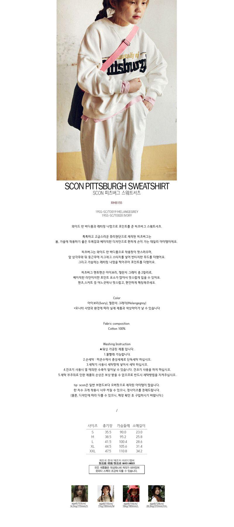 SCON - Korean Children Fashion - #Kfashion4kids - Pittsburgh Sweat Shirt