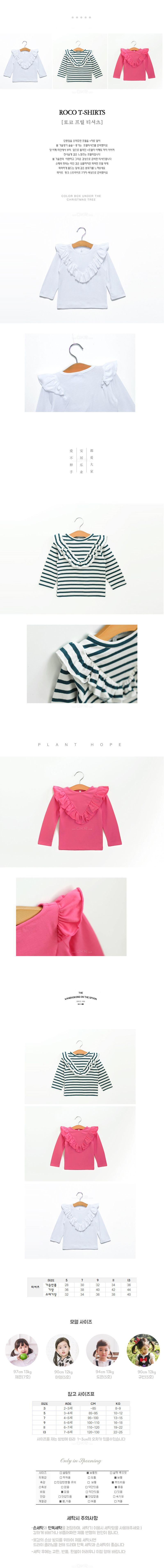 WANDOOKONG - Korean Children Fashion - #Kfashion4kids - Roco Frill Tee