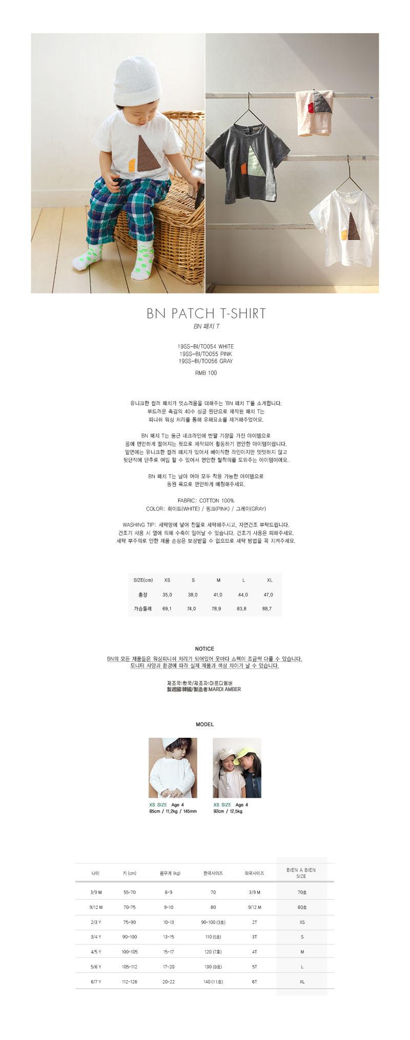 BIEN A BIEN - Korean Children Fashion - #Kfashion4kids - Patch T-shirt