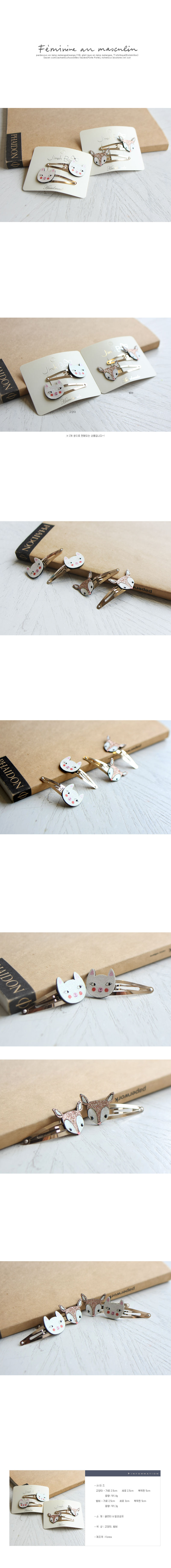 JIREH BOW - Korean Children Fashion - #Kfashion4kids - Bambi Cat Hairpin [set of 4]