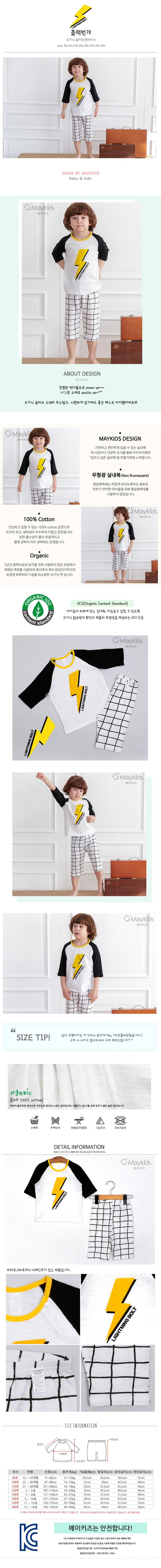 MAYKIDS - Korean Children Fashion - #Kfashion4kids - Black Lightning Playwear