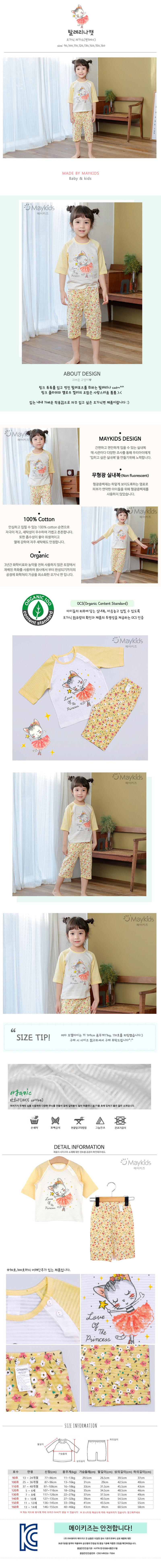 MAYKIDS - Korean Children Fashion - #Kfashion4kids - Ballerina Cat Playwear