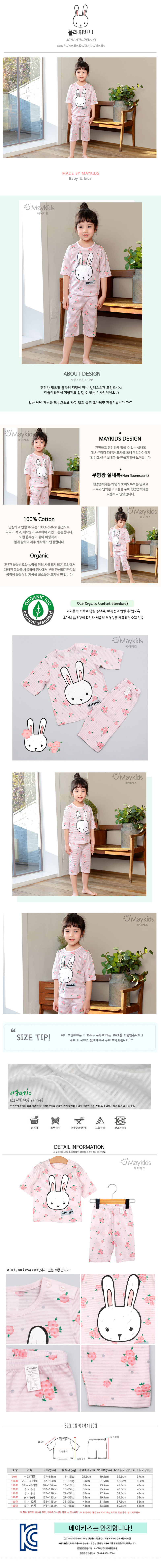 MAYKIDS - Korean Children Fashion - #Kfashion4kids - Flower Bunny Playwear