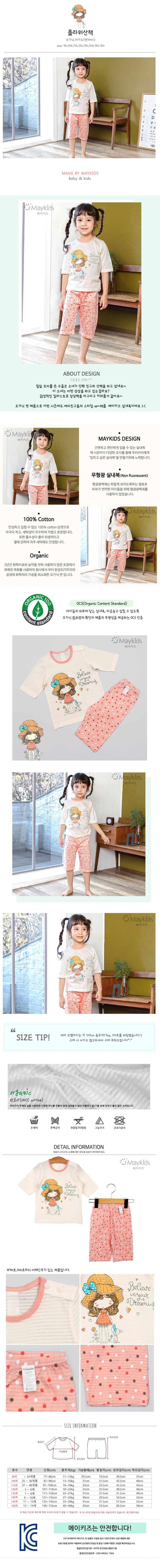 MAYKIDS - Korean Children Fashion - #Kfashion4kids - Flower Walk Playwear