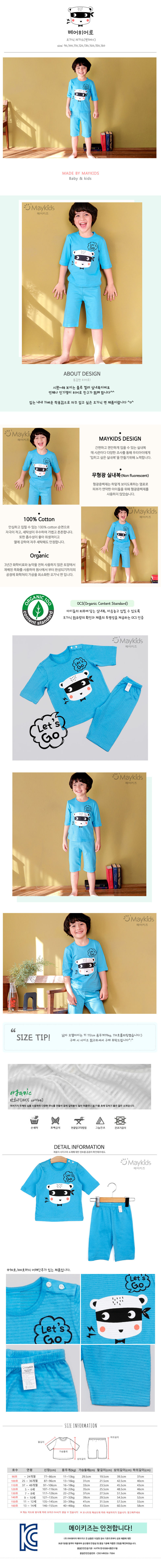 MAYKIDS - Korean Children Fashion - #Kfashion4kids - Let`s Go Bear Playwear