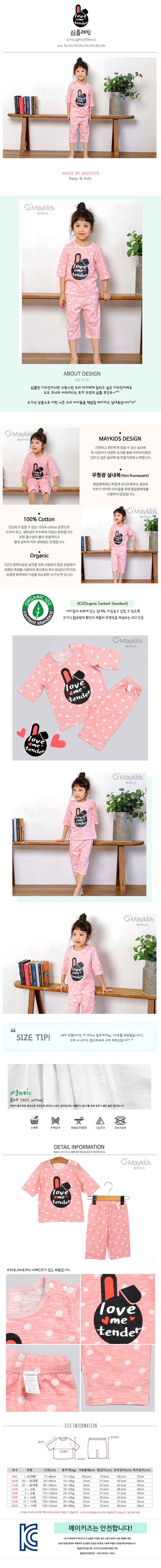 MAYKIDS - Korean Children Fashion - #Kfashion4kids - Simple Rabbit Playwear