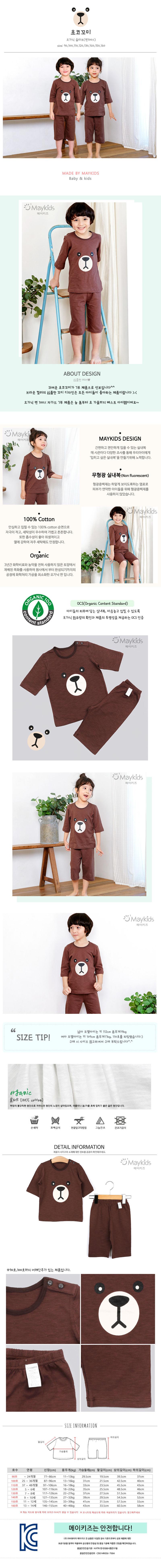 MAYKIDS - Korean Children Fashion - #Kfashion4kids - Choco Bear Playwear