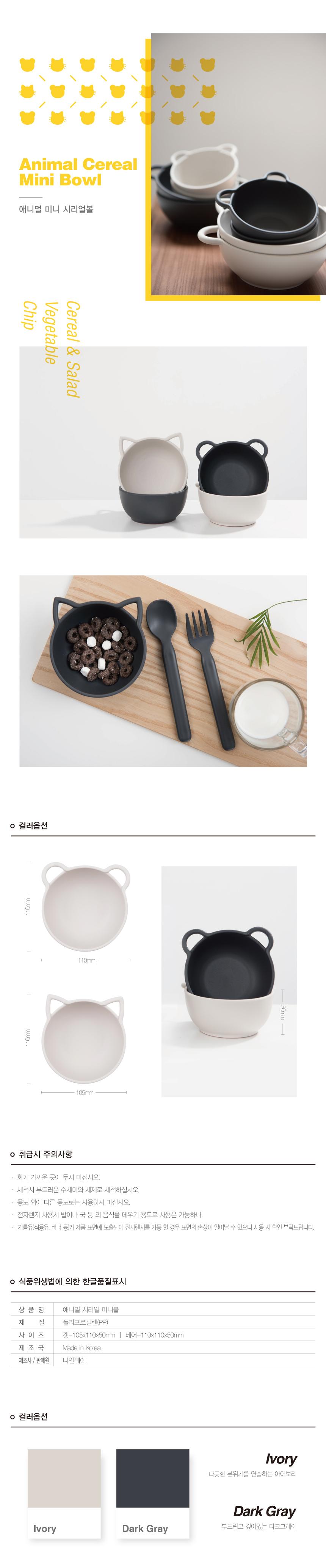 NINEWARE - Korean Children Fashion - #Kfashion4kids - Mini Animal Serial Bowl - Cat & Bear [set of 5] - 3