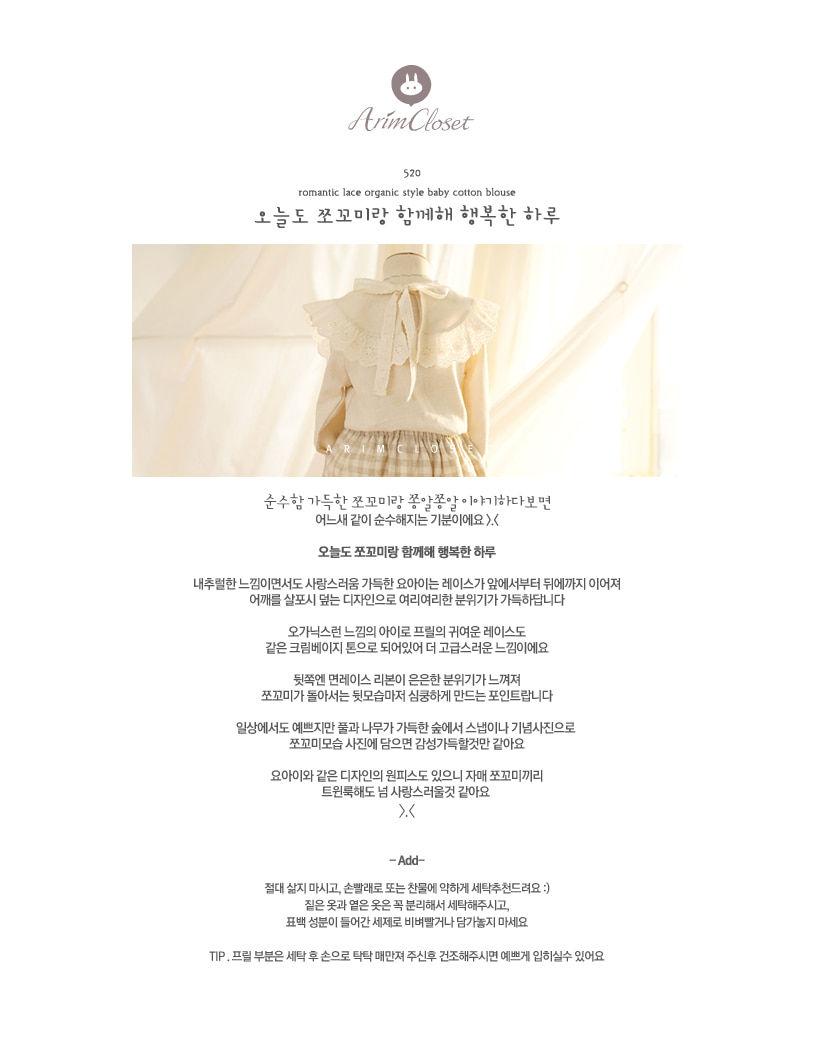 ARIM CLOSET - Korean Children Fashion - #Kfashion4kids - Romantic Lace Cotton Blouse