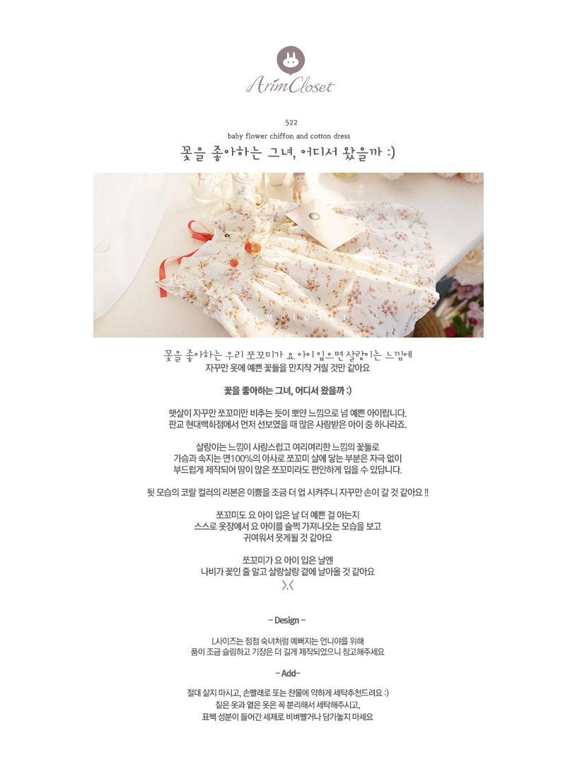 ARIM CLOSET - Korean Children Fashion - #Kfashion4kids - Flower Chiffon Cotton Dress