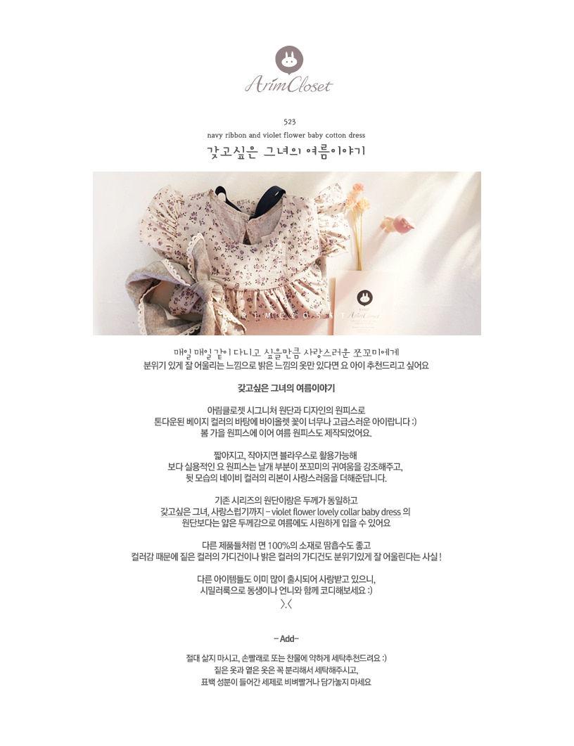 ARIM CLOSET - Korean Children Fashion - #Kfashion4kids - Navy Ribbon Violet Flower Dress