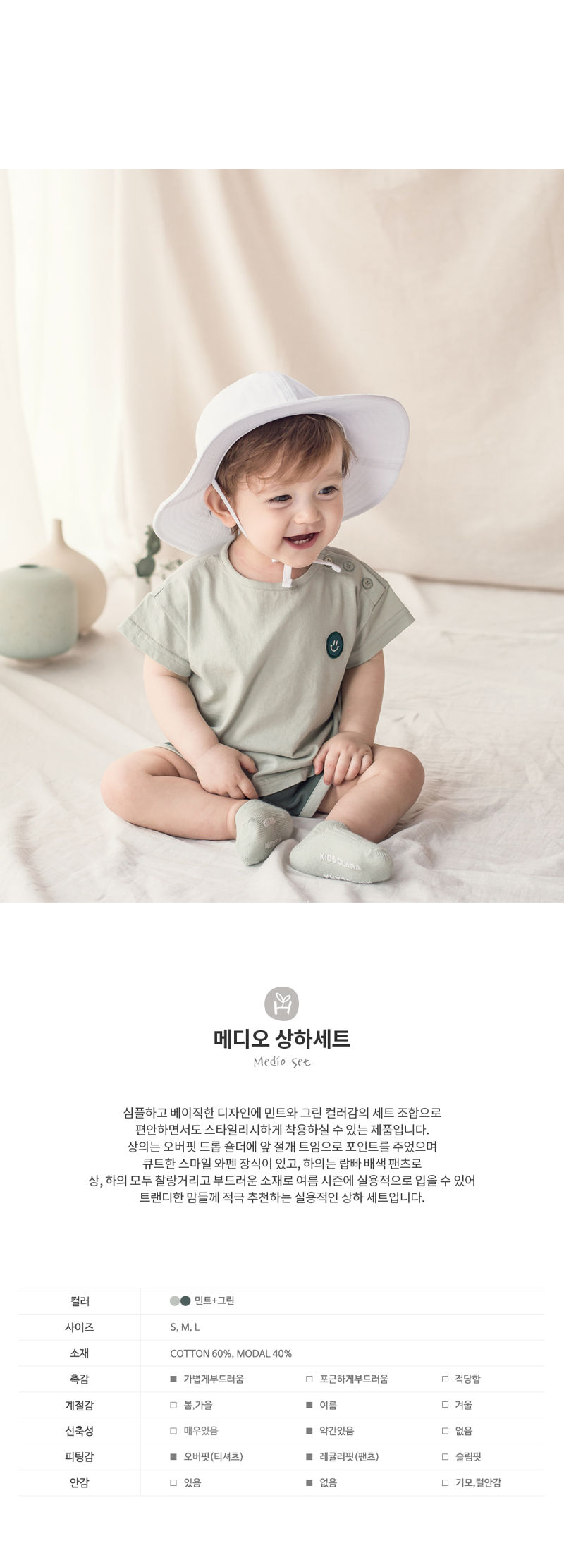 HAPPY PRINCE - Korean Children Fashion - #Kfashion4kids - Medio Set