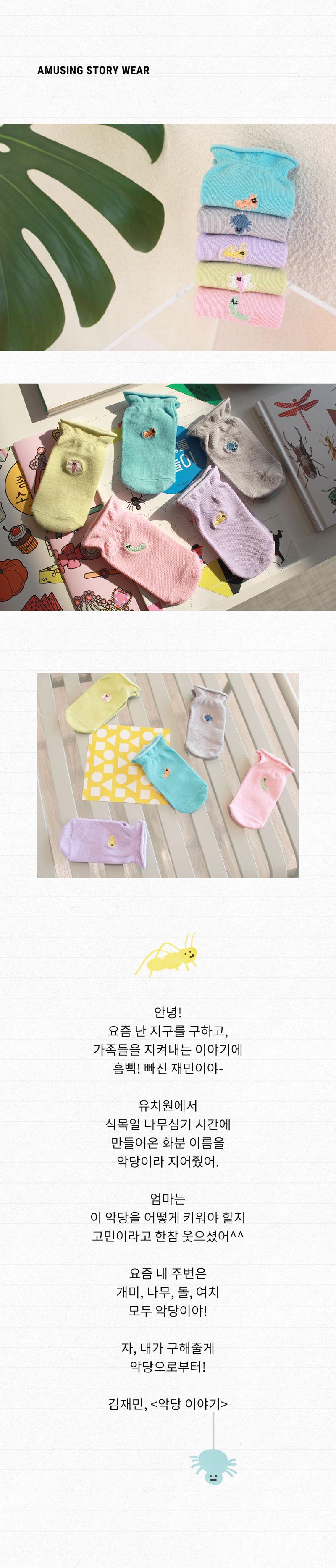 KOKACHARM - Korean Children Fashion - #Kfashion4kids - Dear My Friend Socks [set of 5]
